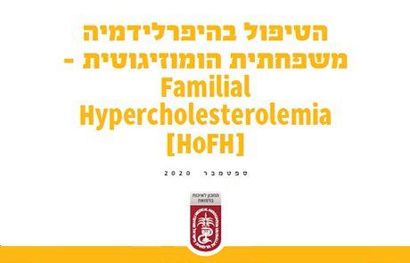 הטיפול בהיפרלידמיה משפחתית הומוזיגוטית – [Familial Hypercholesterolemia [HoFH