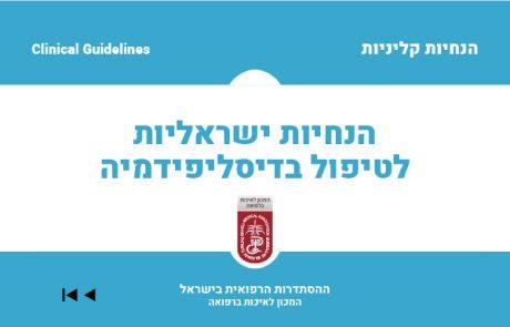 הנחיות ישראליות לטיפול בדיסליפידמיה